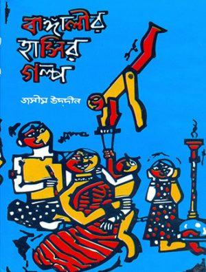 Banglir Hasir Galpa Vol2 Front Cover