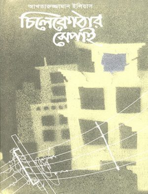 Chilekothay Sepai Front Cover