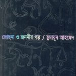 josna-o-jananeer-golpa-by-humayun-ahmed-front-cover