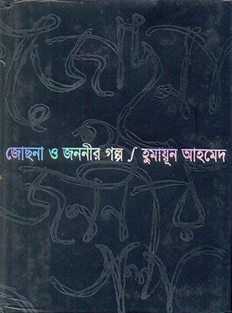 Josna O Jananeer Golpa Front Cover