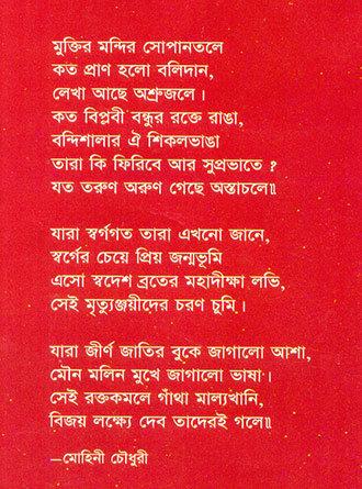 Josna O Jananeer Golpa Mid Cover