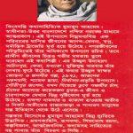 josna-o-jananeer-golpa-by-humayun-ahmed-writer-cover