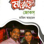 mirakkle-jokes-by-rajib-ahmed-front-cover