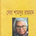 sere-shamsur-rahaman-by-shamsur-rahaman-front-cover