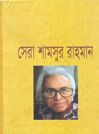Sere Shamsur Rahaman By Shamsur Rahaman Front Cover 1
