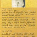 sere-shamsur-rahaman-by-shamsur-rahaman-writer-cover