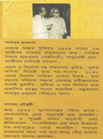 Sere Shamsur Rahaman By Shamsur Rahaman Writer Cover 1