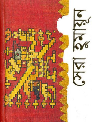 Shera Humayun Front Cover
