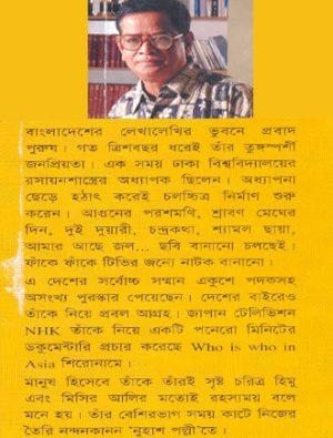 Shera Humayun Writer Cover