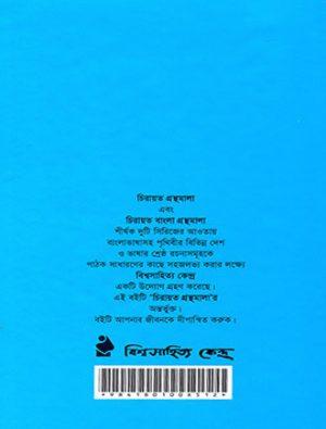 Uvochor Manush Back Cover