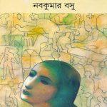 Aachhe Se Nayantaray Front Cover