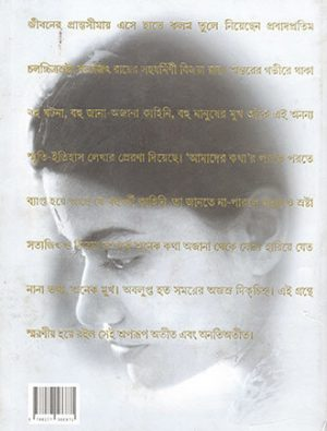 Amader Kotha By Bijoya Ray Back Cover