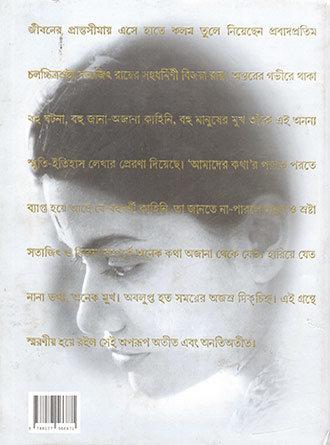 Amader Kotha By Bijoya Ray Back Cover