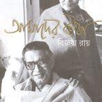 amader-kotha-by-bijoya-ray-front-cover