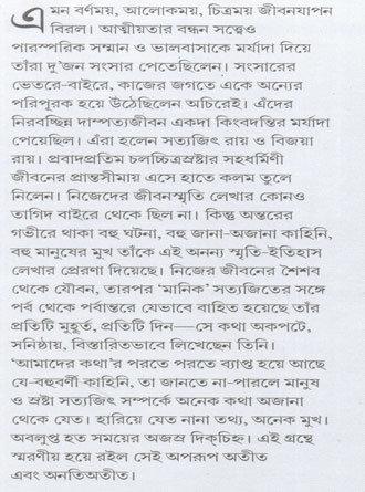 Amader Kotha By Bijoya Ray Mid Cover