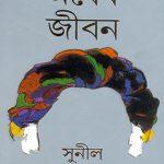 ardhek-jibon-by-sunil-gangopadhyay-front-cover