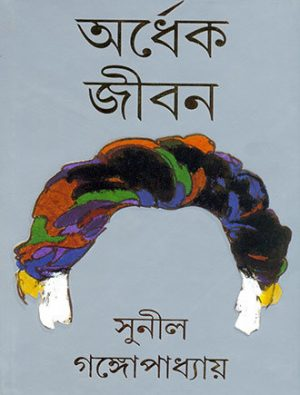 Ardhek Jibon Front Cover