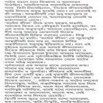 ardhek-jibon-by-sunil-gangopadhyay-mid-cover
