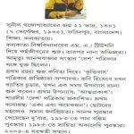 ardhek-jibon-by-sunil-gangopadhyay-writer-cover