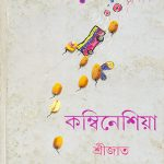 combinetia-by-sreejato-front-cover