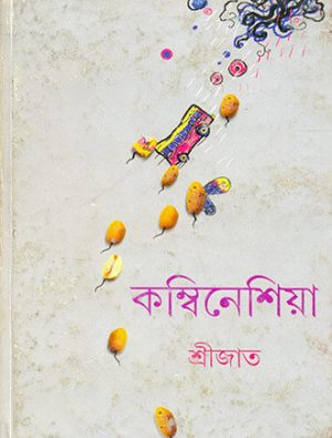 Combinetia Front Cover