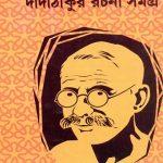 Dada Thakur Rachana Samagra Front Cover