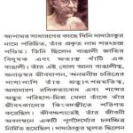 dada-thakur-rachana-samagra-by-sarat-chandra-chakrabrty-writer-cover