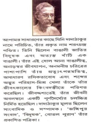 Dada Thakur Rachana Samagra Writer Cover