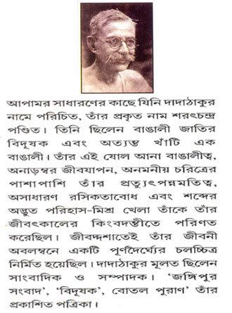 Dada Thakur Rachana Samagra Writer Cover