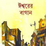Iswarer Bagan Akhanda Front Cover