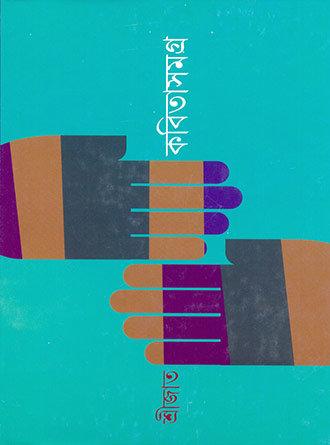Kabitasamagra Vol01 Front Cover