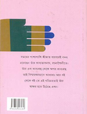 Kabitasamagra Vol02 Back Cover