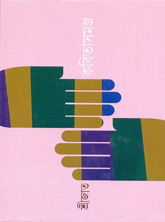 Kabitasamagra Vol02 Front Cover