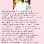 kabitasamagra-vol02-by-sreejato-writer-cover