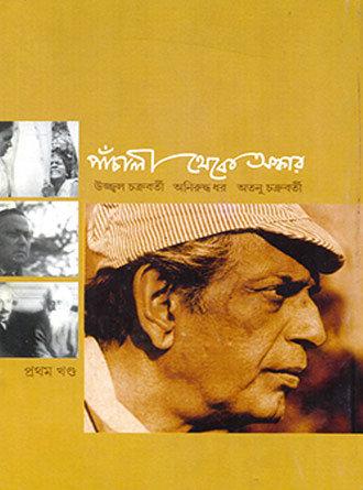Panchali Theke Oscar Vol01 Back Cover