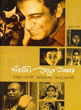 Panchali Theke Oscar Vol01 Front Cover