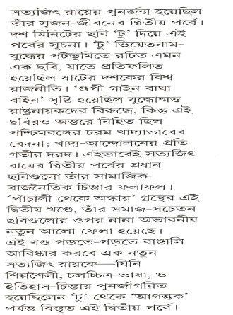 Panchali Theke Oscar Vol01 By Ujjal Chakrabarty Mid Cover 2