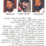 panchali-theke-oscar-vol01-by-ujjal-chakrabarty-writer-cover