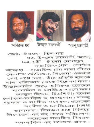 Panchali Theke Oscar Vol01 By Ujjal Chakrabarty Writer Cover 1
