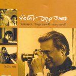panchali-theke-oscar-vol02-by-ujjal-chakrabarty-back-cover