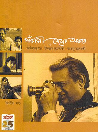 Panchali Theke Oscar Vol02 By Ujjal Chakrabarty Back Cover 1