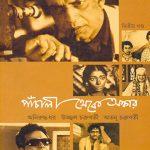 panchali-theke-oscar-vol02-by-ujjal-chakrabarty-front-cover