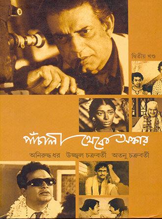 Panchali Theke Oscar Vol02 By Ujjal Chakrabarty Front Cover 1