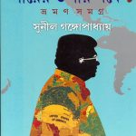 payer-tolai-sorshe-vol01-and-vol02-by-sunil-gangopadhyay-front-cover