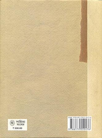 Rabindranath Einstein Back Cover