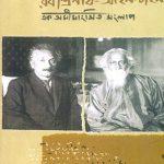 Rabindranath Einstein Front Cover