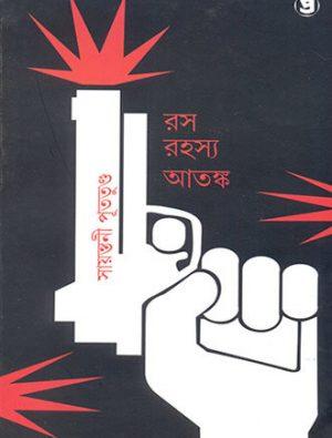Rosh Rohosyo Atonko Front Cover