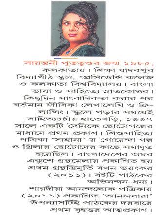 Rosh Rohosyo Atonko Writer Cover