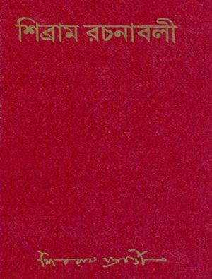 Shibram Rachana Samagra Vol01 To Vol05 Front Cover