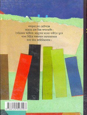 Shrestha Galpa Back Cover